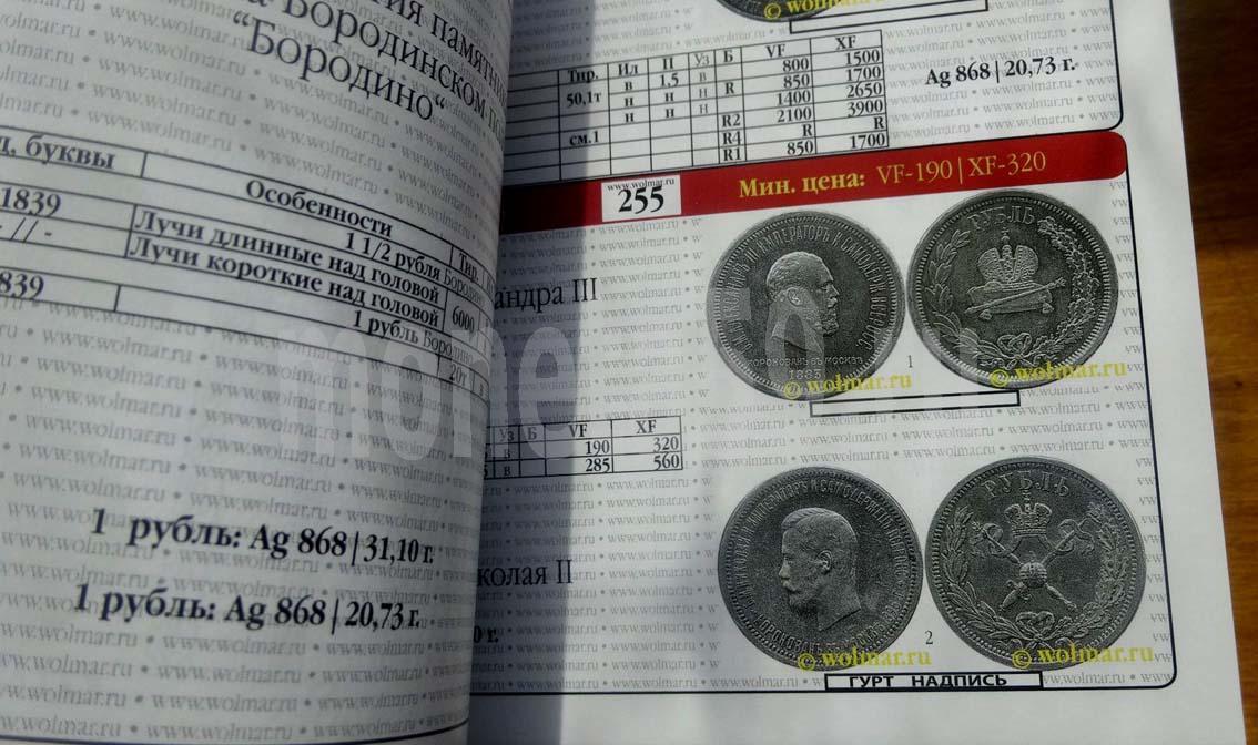 Каталог монет волмар 2017 монета 1 злотый 1992 цена