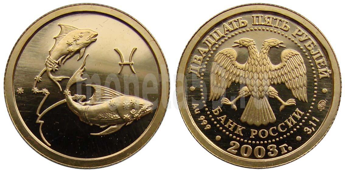 25 рублей 2003 года рыбы нумизматическая щетка для чистки монет купить